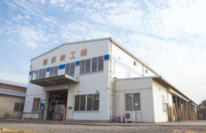 相沢鉄工株式会社