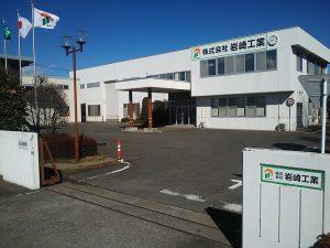 株式会社 岩崎工業