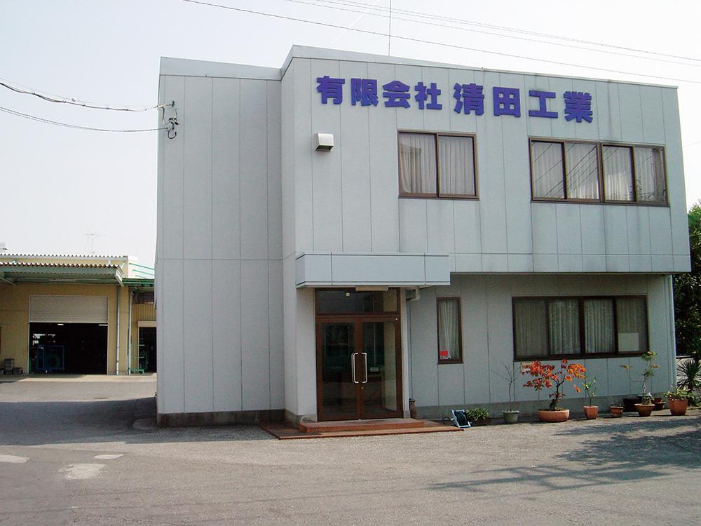 有限会社  清田工業