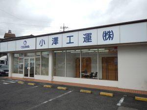 小澤工運株式会社