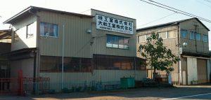 暁工業株式会社