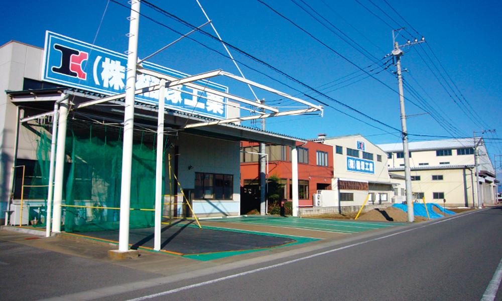 株式会社 稲塚工業