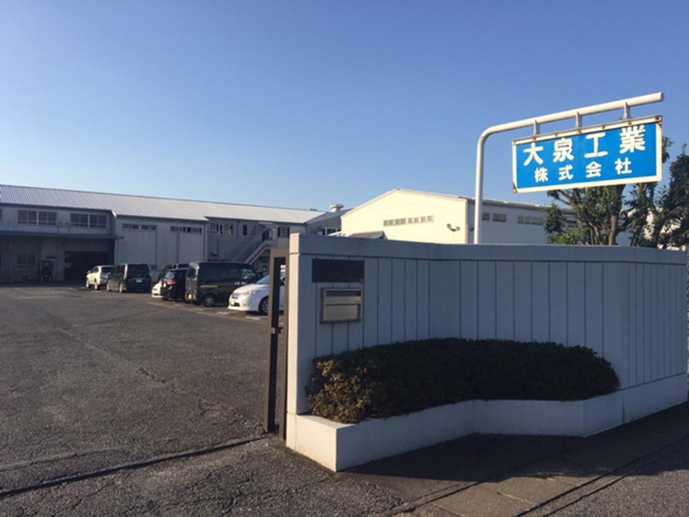 大泉工業株式会社