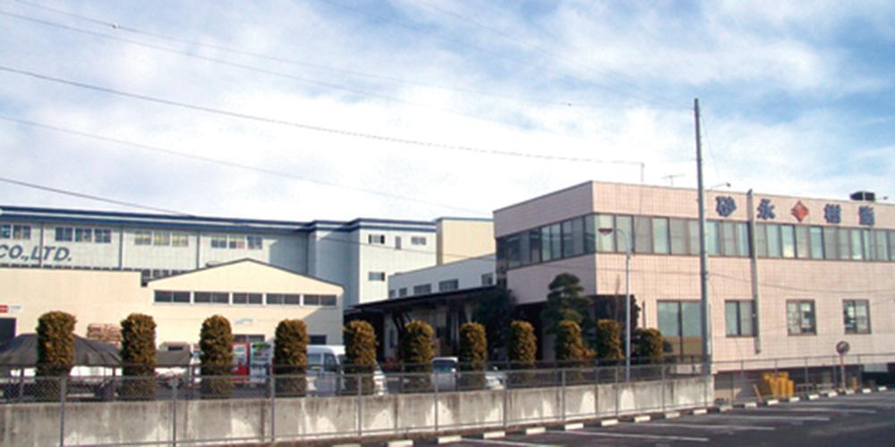 株式会社 砂永樹脂製作所