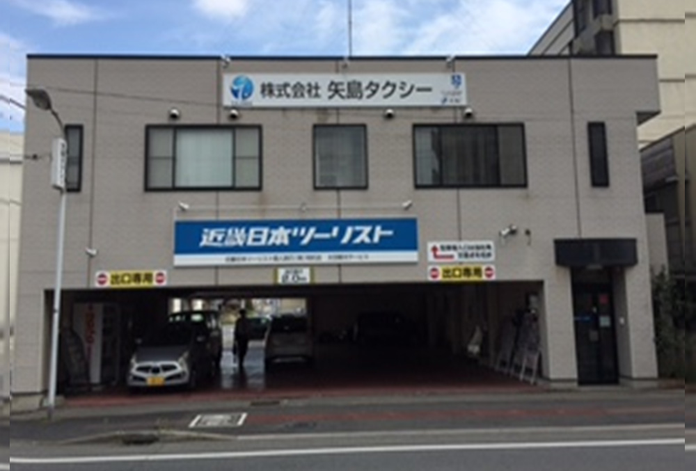 株式会社 矢島タクシー