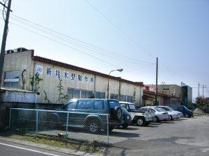 有限会社 新井木型製作所