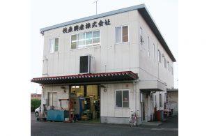扶桑興産株式会社