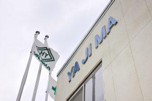 矢島工業株式会社